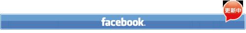 facebook|フェイスブック