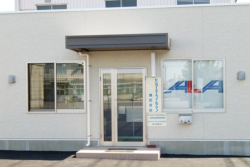 栃木営業所|センコーエーラインアマノ株式会社