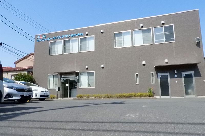 東京営業所|センコーエーラインアマノ株式会社