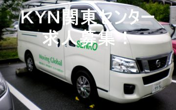 KYN関東センター 求人情報