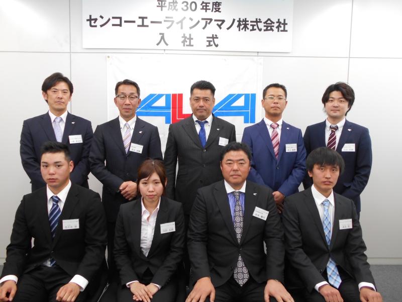 平成30年度入社式|センコーエーラインアマノ株式会社