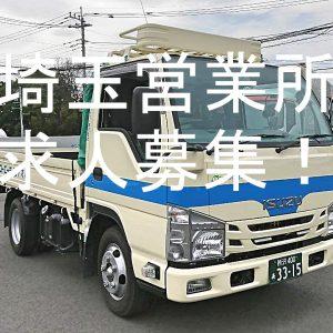 埼玉営業所 求人情報