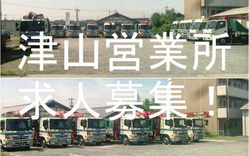 津山営業所 求人情報