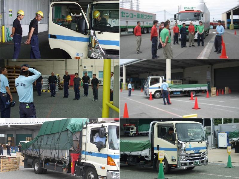 西日本ブロック 地区訓練|センコーエーラインアマノ株式会社